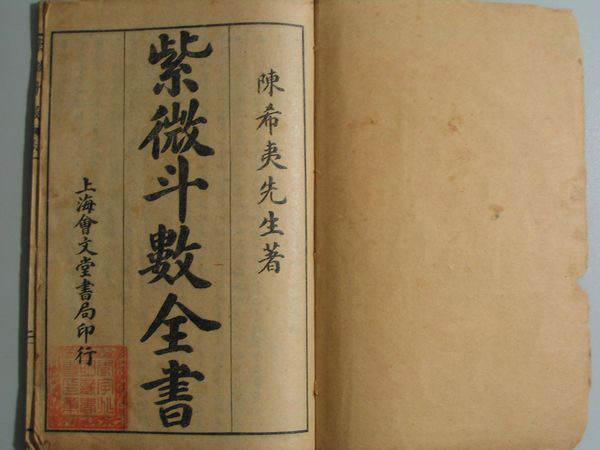 紫微斗數,相傳為陳摶(872年—989年)所創。(又稱希夷先生) 紫微斗數的古籍稀少,截至目前,有關「紫微斗數」的古籍刻本,只有《紫微斗數全集》、   《紫微斗數全書》、  《紫微斗數捷覽》。 坊間流通最為廣泛的古籍版本為晚清木刻翻刻本《紫微斗數全集》及民國石印本《紫微斗數全書》。