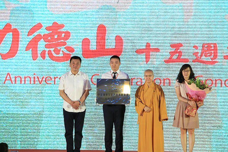 中國城市文化產業發展聯盟執行主席-張斌主席授牌給功德山寬如法師, 成立中國城市文化產業聯盟台灣分會。