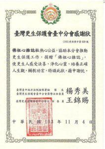 台灣更生保護會台中分會