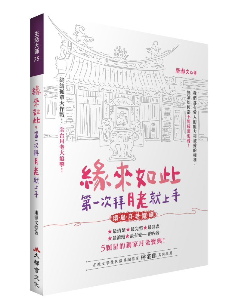 《緣來如此,第一次拜月老就上手:環島月老靈廟》,康瀞文著,大都會文化出版文圖提供