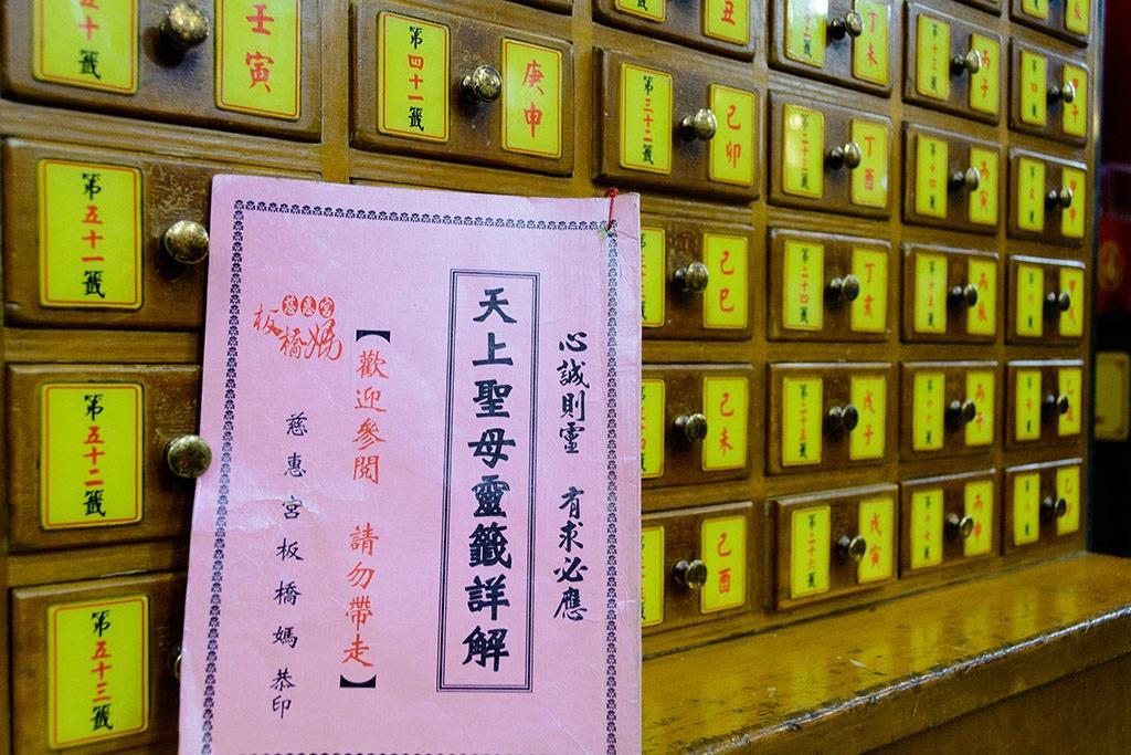 板橋慈惠宮-六十甲子籤