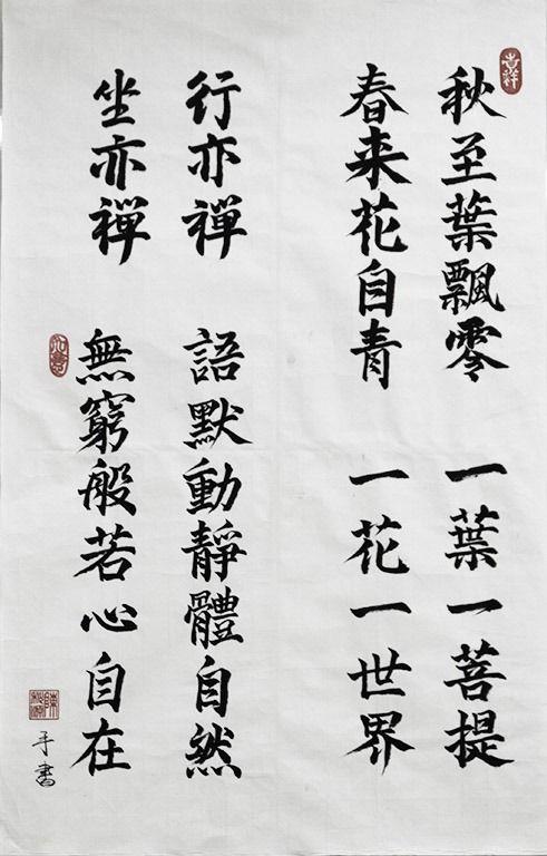 陳同學書法作品